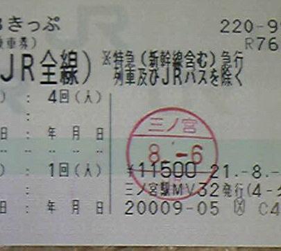 2009年夏 放浪記 その3