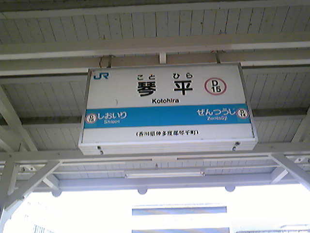 2009年夏 放浪記 その4