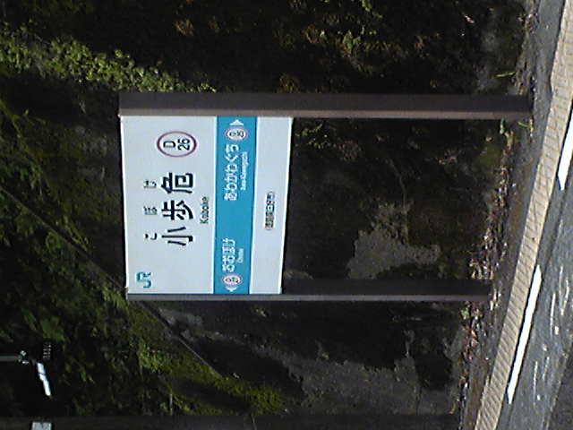 2009年夏 放浪記 その5